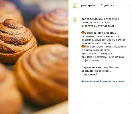 Пост про булочки