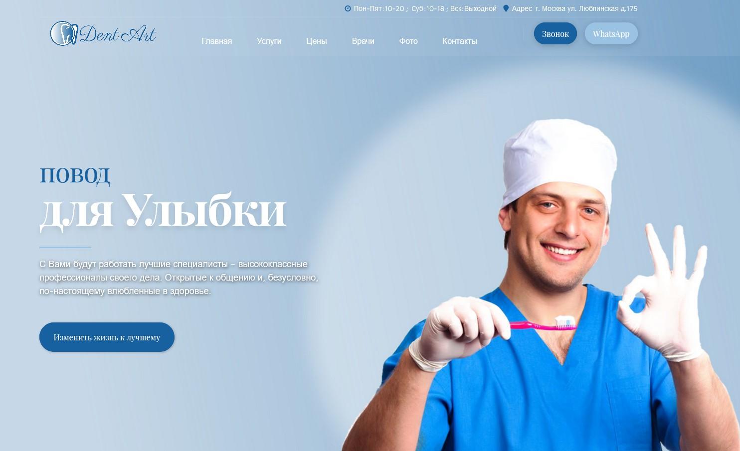 Cтоматологическая клиника