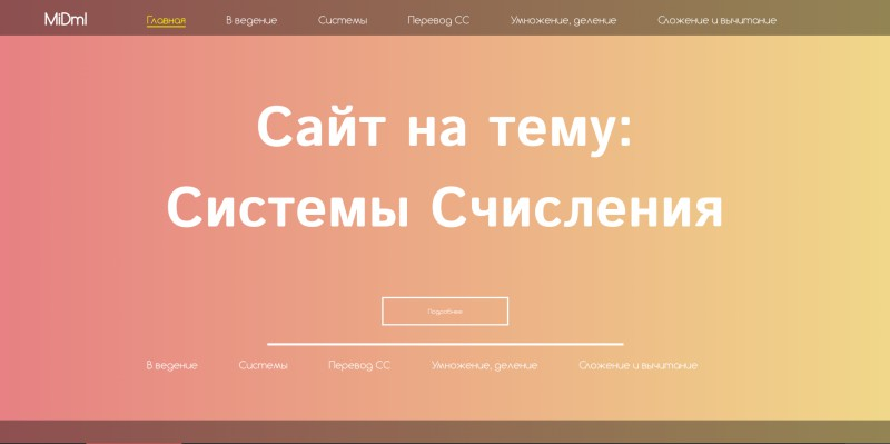 Верстка сайта №3