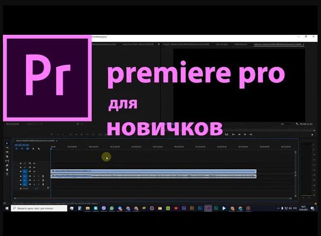 Организация проекта в Premiere Pro