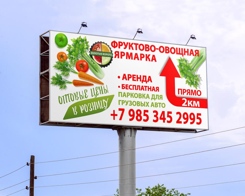 билборд для ярмарки