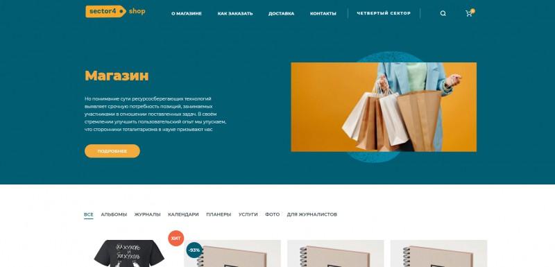 Магазин проекта 4 сектор