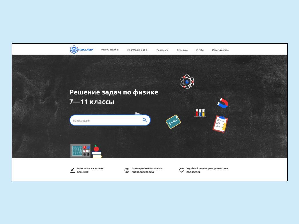 Учебный портал fizika.help