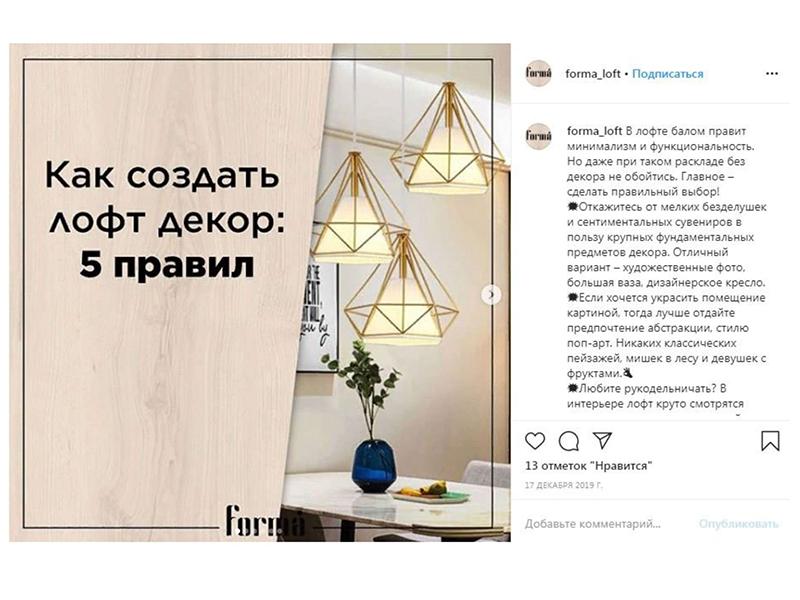Мебельная фабрика: посты и оформление