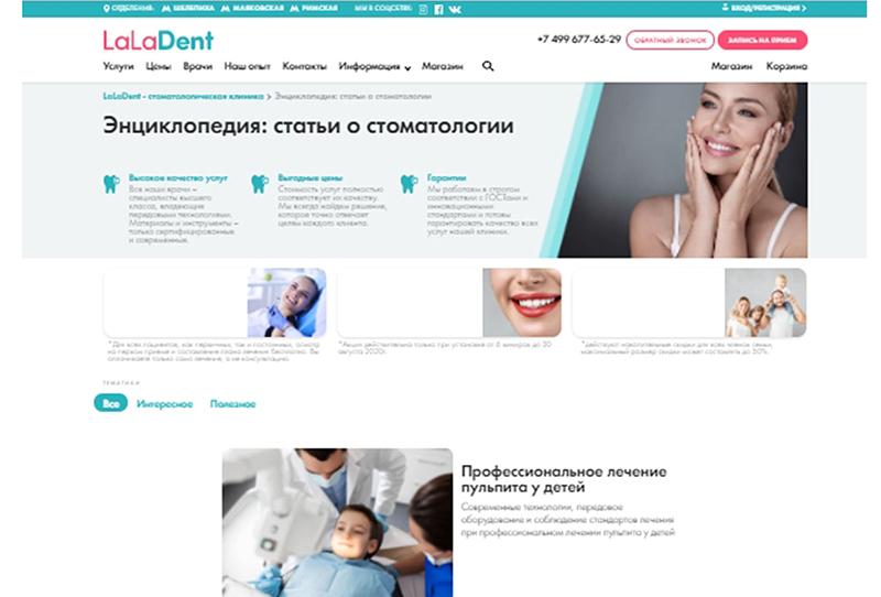 Контент с нуля: стоматологическая клиника