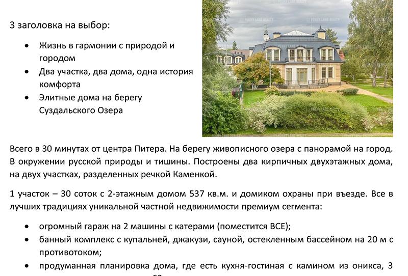 Объявление: элитные дома на берегу Суздальского Озера