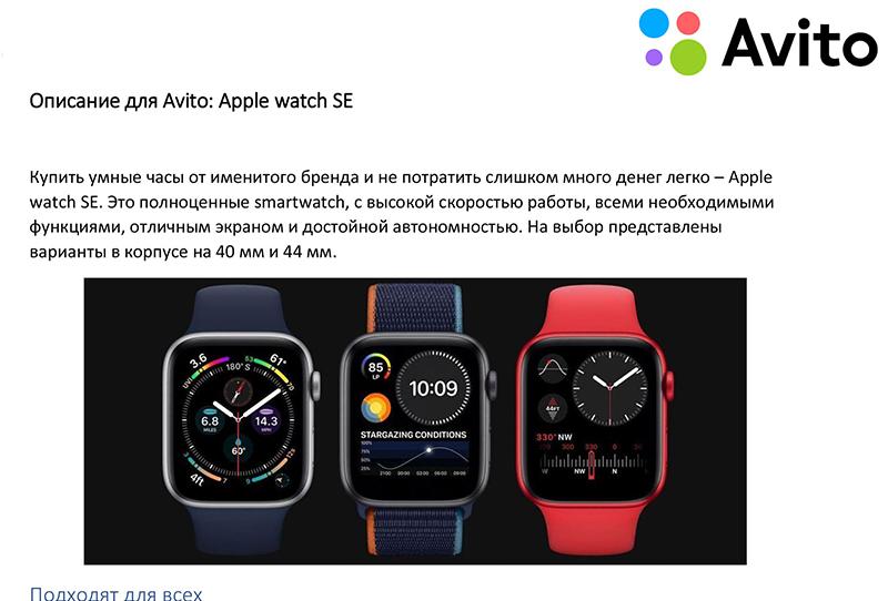 Магазин брендовой электроники: обзоры, тексты для Авито