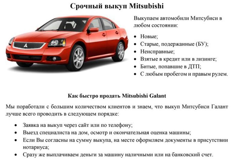 Автовыкуп авто: тексты для продвижения