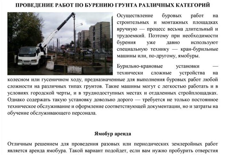 Аренда ямобуров и мини-экскаваторов: тексты для сайта
