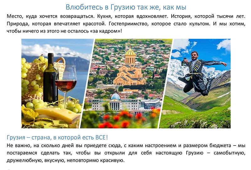 Сайт гида по Грузии: продающие тексты