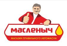 Сеть магазинов и автосервисов Масленыч