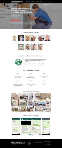 Разработка сайта для компании занимающейся сборкой мебели