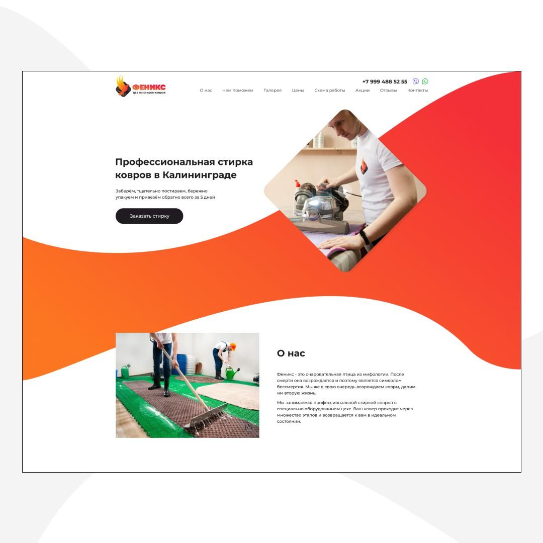 Landing page чистка ковров Fenix
