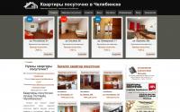 Квартиры посуточно В Челябинске