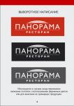 """Ресторан """"Панорама"""". Brandbook."""