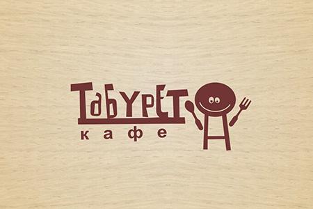 "кафе ""Табурет"""