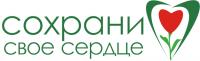 """Логотип проекта """"Сохрани свое сердце"""""""