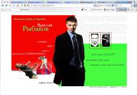 чемпион по прыжкам Ярослав Рыбаков