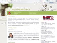 Комитет по здравоохранению Волгоградской области
