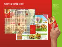 карта ресторанов Алматы