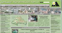 Донецкий экологический портал