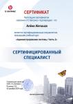Сертификат Bitrix - «Администрирование системы. Часть 2»