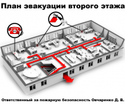 План эвакуации второго этажа