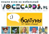 VoiceCARDS.ru - продвижение