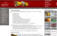 Сайт Новые АЗС под ключ. - CMS Joomla