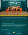 Сайт танцевального коллектива