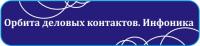 Слоган для контакт-центра Инфоника