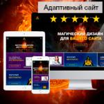 Магический дизайн сайта