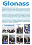 Презентация системы GLONASS