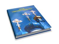 Книга к 125-летию кафедрального собора