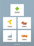 логотип для тм «ГАММА» (товары для животных)