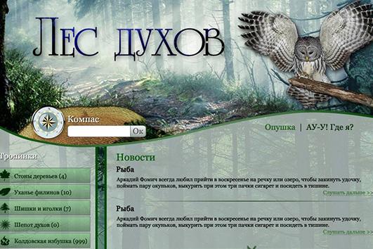 Информационный портал о лесе