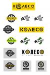"""варианты логотипов для шинного центра """"Колесо"""""""