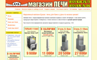 Магазин печей в Санкт-Петербурге