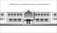 административно-производственный корпус