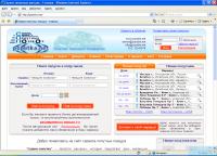 Сервис попутных поездок - Попутка.Net