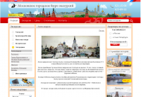 Московское городское бюро экскурсий
