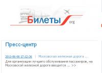 Ж/Д билеты онлайн