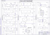 план обработки резца- вставки