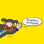 Иллюстрация для рекламы