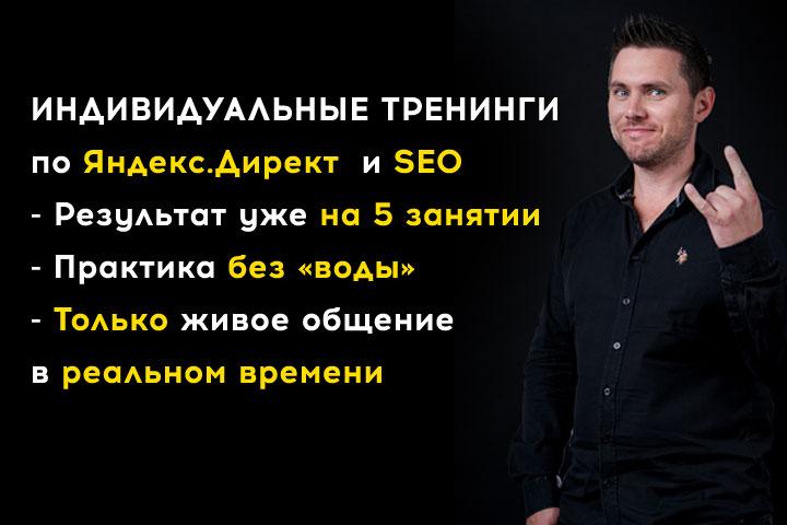 Отзыв об обучении Яндекс Директ