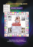 реклама сайта в журнале