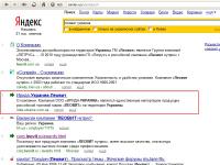 Продукция Леовит в Украине
