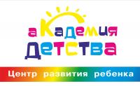 """Логотип центра развития ребенка """"Академия детства"""""""