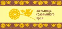 мельница соловьиного края