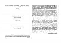 """Фрагмент перевода """"Дневник Янины Хэшелес"""""""